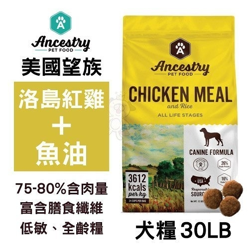 《48HR快速出貨》*KING*Ancestry 美國望族 天然犬糧(低敏系列) 洛島紅雞+魚油 30LB/包