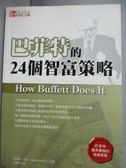 【書寶二手書T1/投資_LGI】巴菲特的24個致富策略_羅耀宗, 詹姆斯帕多