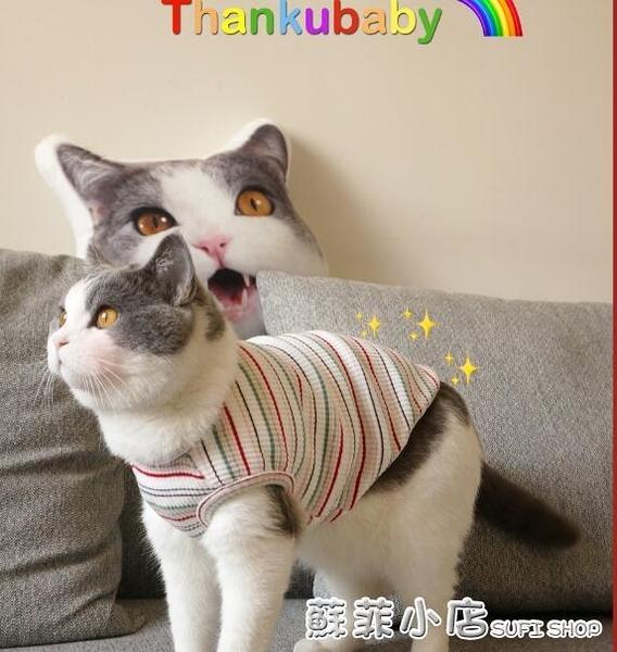 TUB網紅寵物狗狗貓咪衣服彩虹條紋 純棉背心春夏薄款【經典返場】 蘇菲小店