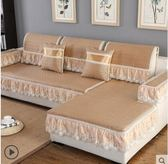 沙發套-沙發套罩夏天冰絲客廳全包沙發墊夏季罩夏季款防滑坐墊冰絲涼席墊 花間公主