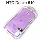 【Dapad】超薄磨砂背蓋 [紫] HTC Desire 610 送專用螢幕保護貼