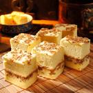 【哈燒團購】筍香蛋糕~全新與眾不同的鹹蛋糕~14盒/箱~免運費~三和珍餅舖