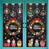 雙12鉅惠 雙面玻璃貼櫥窗貼紙公司學校節日裝飾用品聖誕節布置墻紙腰線貼畫 東京衣櫃