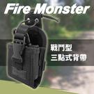 Fire Monster 戰鬥背帶 無線電對講機用 三點式背帶 布套 攜帶式 背袋 背套
