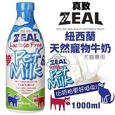 ZEAL真致 紐西蘭天然寵物牛奶1000ml 犬貓專用鮮乳 不含乳糖 比奶粉更好吸收!*KING*