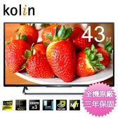 Kolin歌林 43吋LED顯示器+視訊盒KLT-43EVT01~含運不含拆箱定位