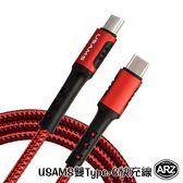 雙Type-C快充線 (2米) 加強防護接頭防斷裂 USB-C充電線 傳輸線 支援MacBook快速充電 編織線 ARZ