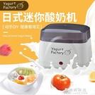 110V小家電出口日本美版加拿大yogurt maker酸奶機家用小型全自動 果果輕時尚NMS