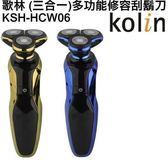 【Kolin 歌林】 (三合一)多功能修容刮鬍刀 KSH-HCW06