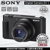 贈原廠直立皮套 128G超值組合 SONY Digital camera ZV-1+ ECM-XYST1M 麥克風 公司貨 ~6/6止