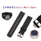 【矽膠錶帶】Fossil Men's Sport 智慧 智能 22mm 手錶 替換 純色運動腕帶