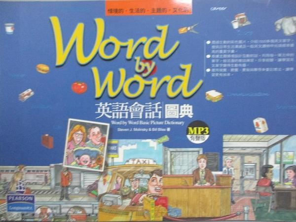 【書寶二手書T3/語言學習_QXA】Word by Word英語會話圖典_Steven J. Molinsky, Bill Bliss