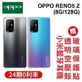 OPPO Reno5 Z 5G (8G/128G) 6.43吋 5G+5G雙卡 30W 閃充【贈小米藍牙耳機+玻保+空壓殼】[24期0利率]