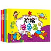 2-3-6歲寶寶涂鴉本 兒童涂色本小手涂色畫填色畫 幼兒園啟蒙繪畫本【聚寶屋】