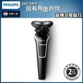 [送美容鏡]飛利浦戰鬥機U-Tube雙刀頭電鬍刀S526 免運費