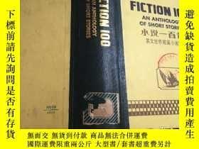 二手書博民逛書店Fiction罕見100: An Anthology of Short Stories(小說一百篇:英文世界短篇小