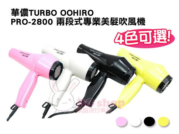 【限宅配】華儂TURBO OOHIRO PRO-2800兩段式專業美髮吹風機 (粉/黃/白/黑)【BG Shop】~ 4色供選 ~