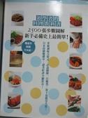 【書寶二手書T1/餐飲_ZFV】初學者的料理教科書_川上文代