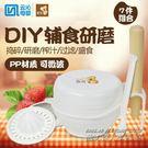 喜多嬰兒食物調理器 兒童輔食研磨器榨汁手動研磨碗寶寶餐具7件套