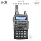 《飛翔無線3C》ADI AF-68 無線電 雙頻手持對講機│公司貨│贈禮三選一│防塵防雨淋 防干擾器