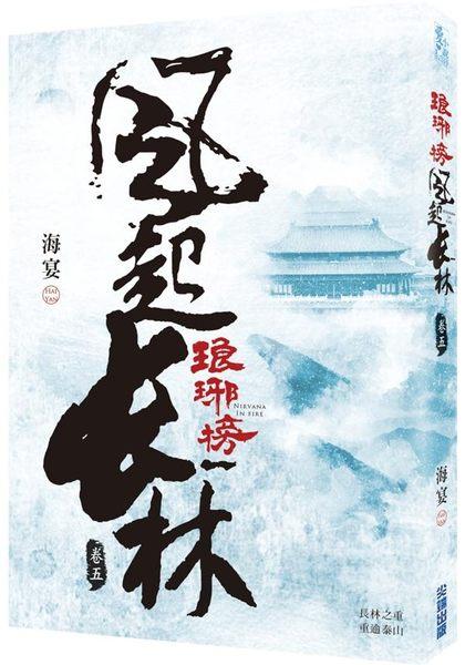 (二手書)琅琊榜之風起長林(五)