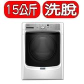 美泰克【MHW5500FW】15kg滾筒洗脫洗衣機 優質家電