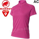 Mammut長毛象 1017-00430-6085桃紅 女立領排汗透氣機能衣 Performance Dry登山中層衣