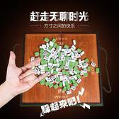 迷你麻將便攜旅行迷你小麻將牌 旅游精品 帶折疊木桌 牌尺  XY1476  【男人與流行】