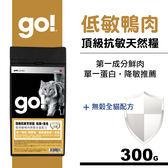 【SofyDOG】Go! 低致敏鴨肉無穀貓糧配方(300克)