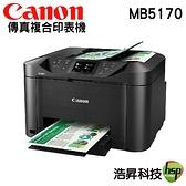 【買十台送一台】Canon MAXIFY MB5170 商用傳真多功能複合機 企業採購專區