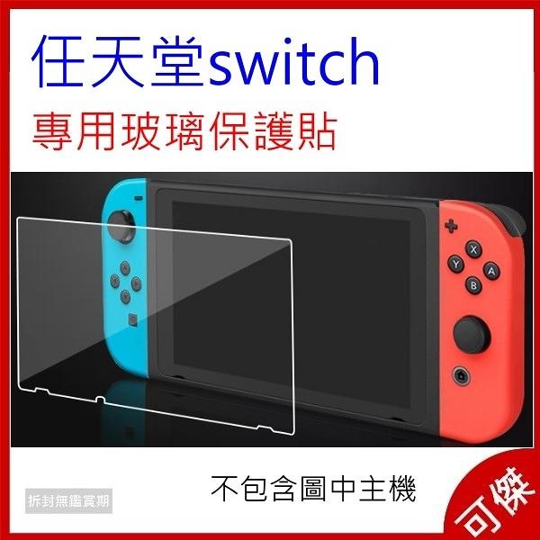 任天堂 switch 鋼化膜 NS遊戲機保護膜 高清防爆防刮玻璃貼 保護貼 玻璃貼 保護螢幕首選 可傑