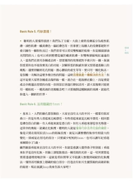 (二手書)非買不可!2萬韓圜韓系美妝品血拚全攻略