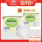 箱購75折►【勤達】進口成人拉拉褲/復健褲/老人紙尿褲 (XL)-10包/箱(10片/包)