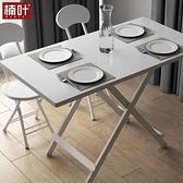 餐桌 可折疊桌子簡約吃飯桌出租房家用餐桌簡易小戶型方桌便攜式擺攤桌【幸福小屋】