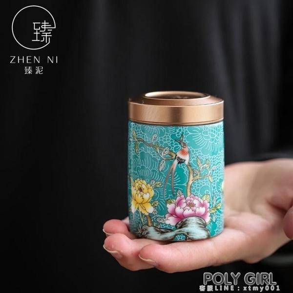 臻泥琺瑯彩小號迷你茶葉罐手工合金陶瓷儲物密封罐醒茶器便攜茶倉 喜迎新春