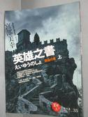 【書寶二手書T1/翻譯小說_IQC】英雄之書(上)_葉韋利, 宮部美幸