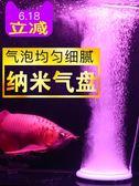 納米氣盤石魚缸氣泡石老漁匠氧氣泵氣泡盤靜音空氣細化器氣頭沙頭 【PINK Q】