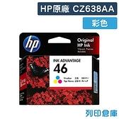 原廠墨水匣 HP CZ638AA / NO.46 彩色墨水匣 / 適用 HP Deskjet 2020hc / 2520hc / 4729hc / 2029hc / 2529hc