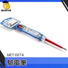 博士特汽修 電源電器維修 驗電起子 德國製 檢電起子 感應式測電筆 筆形驗電起子 火線檢測