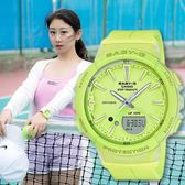 Baby-G 計步功能運動錶 BGS-100-9A 慢跑 路跑 女錶 BGS-100-9ADR 熱賣中!