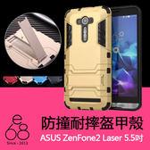 ASUS 二合一 盔甲 zenfone 2 laser 5.5 吋 鎧甲 手機殼 支架 軟殼 防摔殼 防震 硬殼 ze550kl 鋼鐵人 保護套