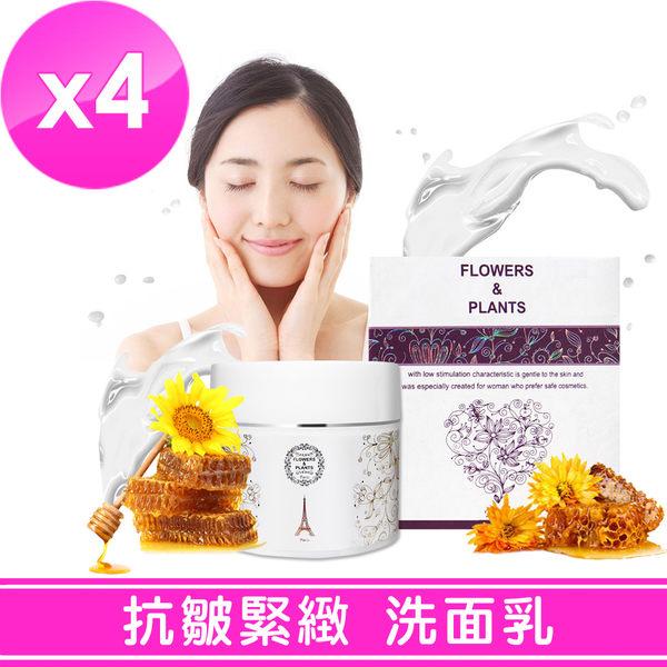 【愛戀花草】蜂毒+花蜜 抗皺緊緻煥顏洗面乳《150ML/四瓶組》