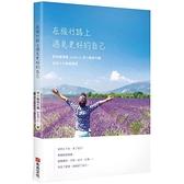 在旅行路上,遇見更好的自己:歐洲線領隊Justin Li 李小龍旅行趣,走訪十大