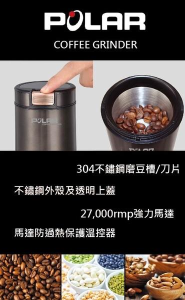POLAR 普樂 自動咖啡磨豆機 PL-7120