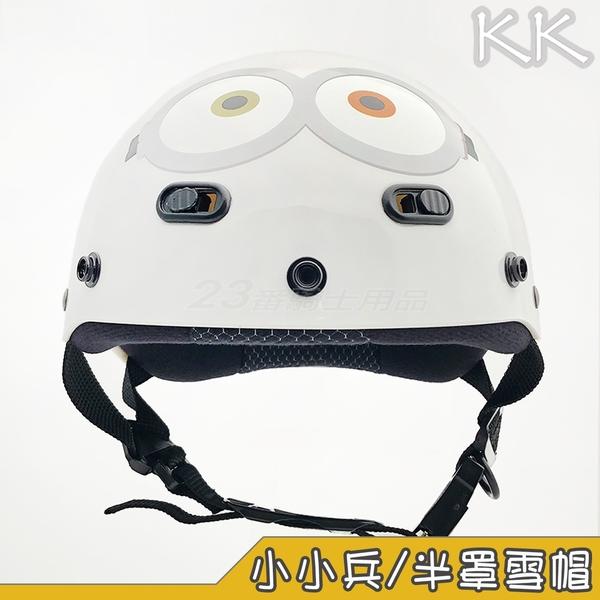 附鏡片 KK 雪帽 小小兵 白 神偷奶爸 825 大人款|23番 半罩 安全帽 正版卡通授權