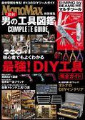MonoMax最新男子工具圖鑑完全專集:附B:MING by BEAMS特製瑞士刀