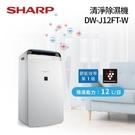 7月限定- SHARP 夏普 除濕能力18公升 衣物乾燥 空氣清淨 除濕機 DW-J12FT-W