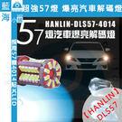 ★HANLIN-DLS57★-超強57燈 爆亮汽車解碼燈(一盒2入) 汽車上適用於 閱讀燈/牌照燈 /車門燈/尾箱燈