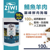 【SofyDOG】ZiwiPeak巔峰 98%鮮肉狗糧-鯖魚羊肉100g 生食 狗飼料 成犬  幼犬