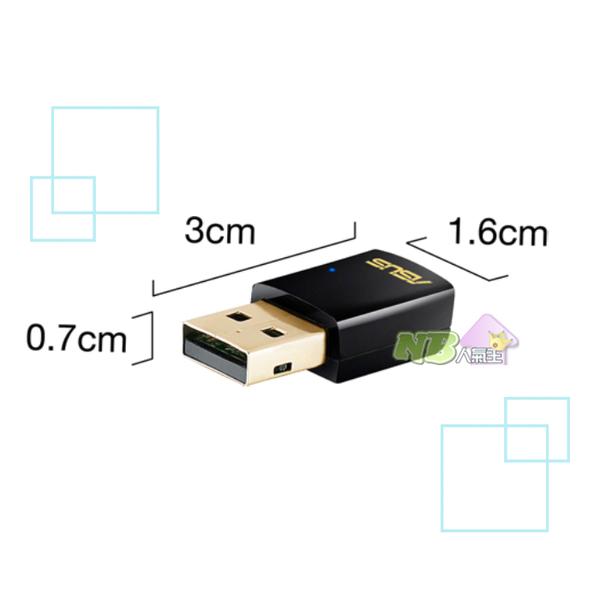 【活動下殺9/1-9/15】華碩 USB-AC51 雙頻 Wireless-AC600 無線網卡